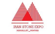 دوازدهمین نمایشگاه بین المللی سنگ ایران ، محلات/نیم ور – مهرماه ۱۳۹۸